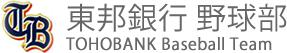 東邦銀行 野球部
